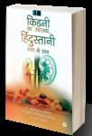 किडनी का स्वास्थ्य, हिंदुस्तानी स्वाद के साथ